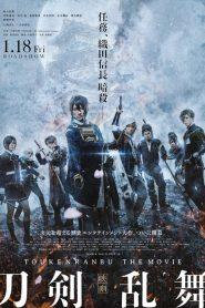 Touken Ranbu The Movie (2019)