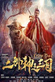 Eriro God (2019)