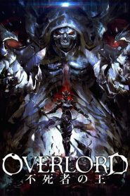 Overlord Movie 1: The Undead King (2017)