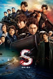 S: The Last Policeman: Recovery of Our Future (2015)
