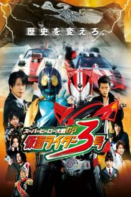 Super Hero War GP: Kamen Rider #3 (2015)