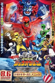 Doubutsu Sentai Zyuohger the Movie: The Heart Pounding Circus Panic (2016)