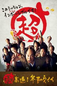 Mission Impossible: Samurai (2014)