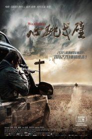 Wild Desert (2015)