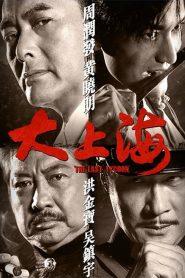 The Last Tycoon (2012)